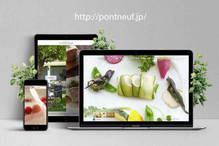レストラン ポン・ヌフ