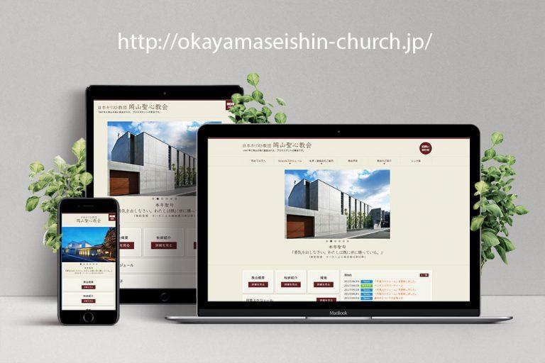 日本キリスト教団|岡山聖心教会