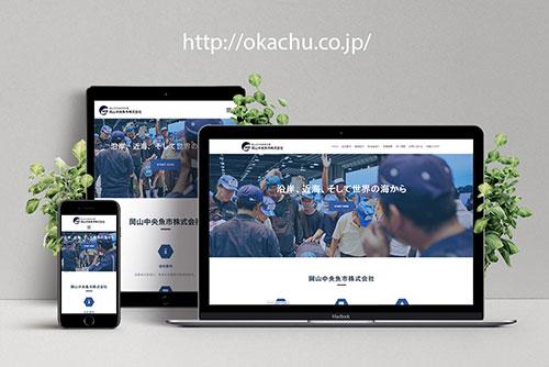 岡山中央魚市株式会社